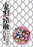 DVD付き 鬼灯の冷徹(17)限定版 (講談社キャラクターズA)