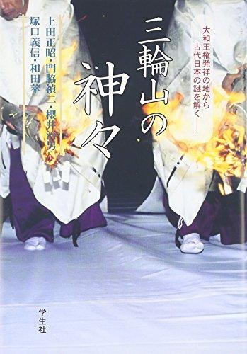 三輪山の神々―大和王権発祥の地から古代日本の謎を解く