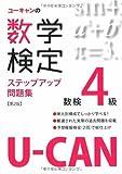 U-CANの数学検定4級ステップアップ問題集