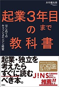 [大竹慎太郎]の起業3年目までの教科書 はじめてのキャッシュエンジン経営