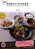 限定版 体脂肪計タニタの社員食堂―500kcalのまんぷく定食