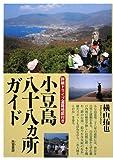 小豆島八十八ヵ所ガイド—詳細ドライブ遍路地図付き