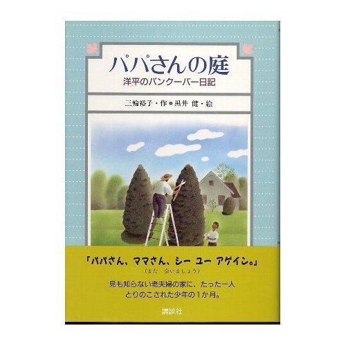 パパさんの庭―洋平のバンクーバー日記 (わくわくライブラリー)の詳細を見る