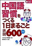 中国語習慣をつくる 1日まるごと表現600プラス[mp3音声付]