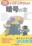 トコトンやさしい暗号の本 (B&Tブックス―今日からモノ知りシリーズ)