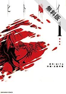 ヒト喰イ(1)【期間限定 無料お試し版】 (裏少年サンデーコミックス)
