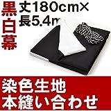【厚手】黒白幕 丈180cm×長さ5.4m(3間)紐付き 本染め縫い合わせ