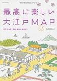 最高に楽しい大江戸MAP