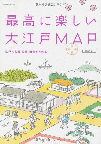 最高に楽しい大江戸MAPの詳細を見る