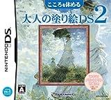 「大人の塗り絵DS 2」の画像