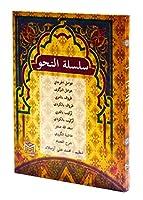 Silsiletu Nahih (9 Kitap); Arapca Kurtce