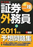 2011年版U-CANの証券外務員二種予想問題集 (ユーキャンの資格試験シリーズ)