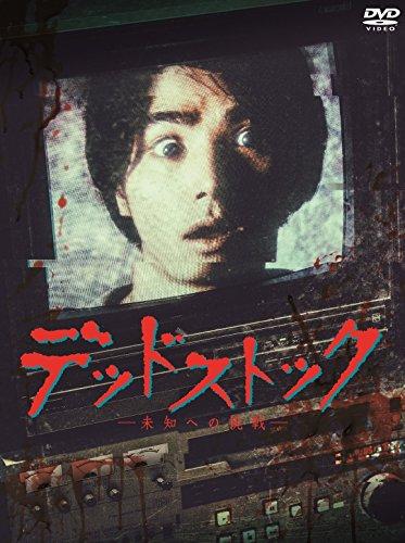 【Amazon.co.jp限定】「デッドストック~未知への挑戦~」 DVD-BOX(ブロマイドセット[5枚]付)