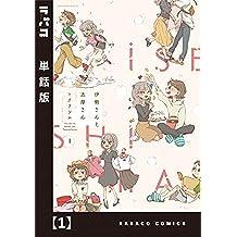 伊勢さんと志摩さん【単話版】 1 (ラバココミックス)