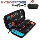 Nintendo Switch ケース 収納ケース カバー 多機能 ゲームカード ケーブルなど収納可 耐衝撃 落下防止 大容量 キャリングケース ブラック Barsado