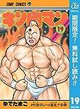 キン肉マン【期間限定無料】 19 (ジャンプコミックスDIGITAL)