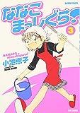 ななこまっしぐら! 3 (バンブー・コミックス)