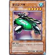 韓国語版 カタパルト・タートル 【ノーマル】 ESP1-KR002 遊戯王韓国版エキスパンションパック1(ESP1)収録カード