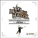 モンスターハンター5周年記念オーケストラコンサート~狩猟音楽祭~