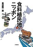 食料植民地ニッポン (小学館文庫 あ 14-3)
