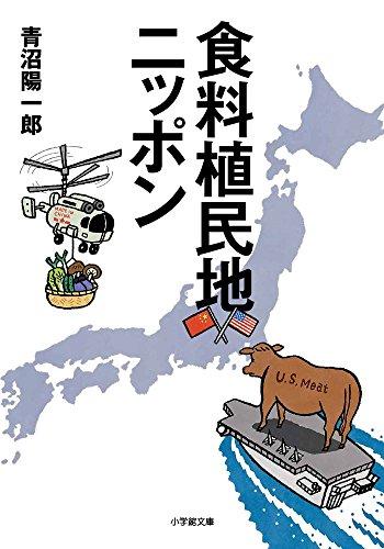 食料植民地ニッポン (小学館文庫)