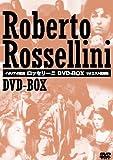 イタリアの巨匠 ロッセリーニ DVD-BOX リクエスト復刻箱[DVD]