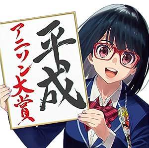 【メーカー特典あり】平成アニソン大賞 mixed by DJ和(「平成アニソン大賞」ポストカード付)