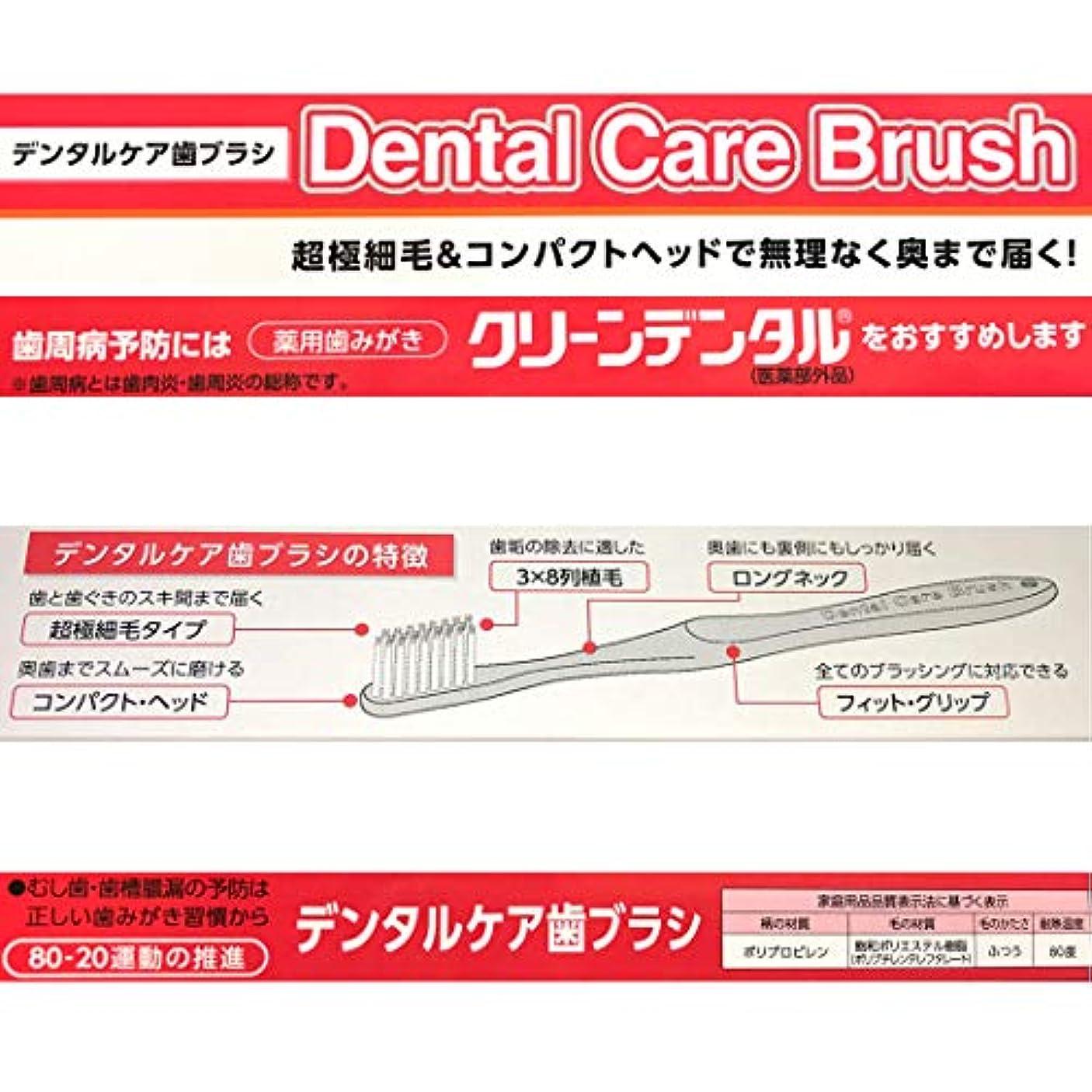 おとうさんペルソナしたがって【数量限定】超極細毛&コンパクトヘッド デンタルケア歯ブラシ (3本)