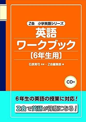 Z会小学英語シリーズ 6年生用・英語ワークブック