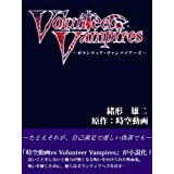 Volunteer Vampires: ボランティア・ヴァンパイアーズ (時空文庫)