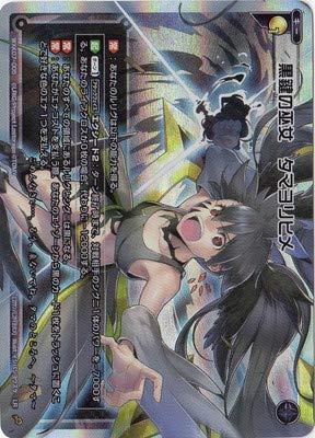 WIXOSS-ウィクロス-/WXK07-005 黒鍵の巫女 タマヨリヒメ LR