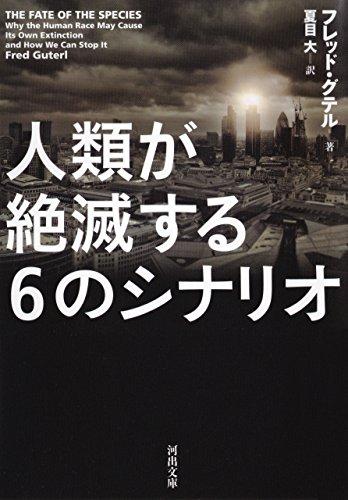 人類が絶滅する6のシナリオ (河出文庫)