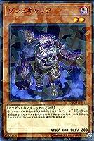 ゾンビキャリア パラレル 遊戯王 ダーク・セイヴァーズ dbds-jp041