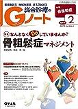 Gノート 2017年2月 Vol.4 No.1 なんとなくDoしていませんか?骨粗鬆症マネジメント  南郷 栄秀, 岡田 悟 (羊土社)