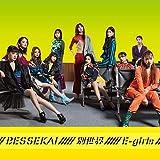 E-girls「別世界」のジャケット画像