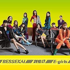 E-girls「シンデレラフィット (Winter version)」のジャケット画像