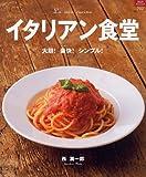 イタリアン食堂―大胆!豪快!シンプル! (マイライフシリーズ 702 特集版)