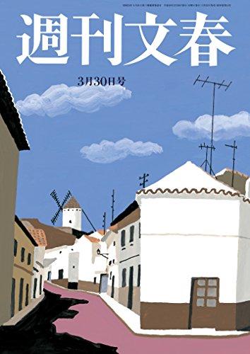 週刊文春 3月30日号[雑誌]