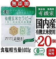無添加 有機 玄米 せんべい 30g×20個<箱売り>★送料無料★ 国内産 有機玄米100%使用・ 素朴な風味と軽い口当たり・食塩相当量0.003g
