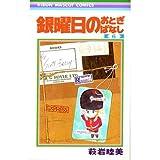銀曜日のおとぎばなし 6 (りぼんマスコットコミックス 326)