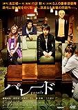 パレード (初回限定生産)[DVD]