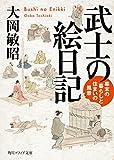 武士の絵日記 幕末の暮らしと住まいの風景 (角川ソフィア文庫)