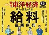週刊東洋経済 2019年9/28号 [雑誌](独自試算! 上場3227社生涯給料ランキング 給料最新序列) 画像