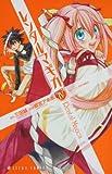 レンタルマギカ 第4巻 (あすかコミックス)