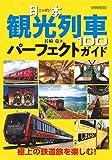 日本観光列車100パーフェクトガイド (イカロス・ムック)