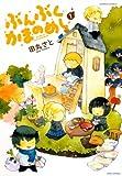ぶんぶくかまのめし (1) (バンブーコミックス 4コマセレクション)