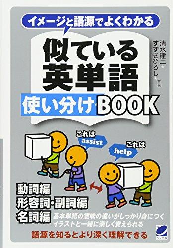 イメージと語源でよくわかる 似ている英単語使い分けBOOKの詳細を見る