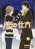 恋の仕方  / 谷崎 泉 のシリーズ情報を見る