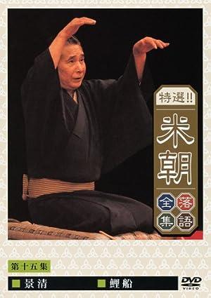 特選!!米朝落語全集 第十五集 [DVD]