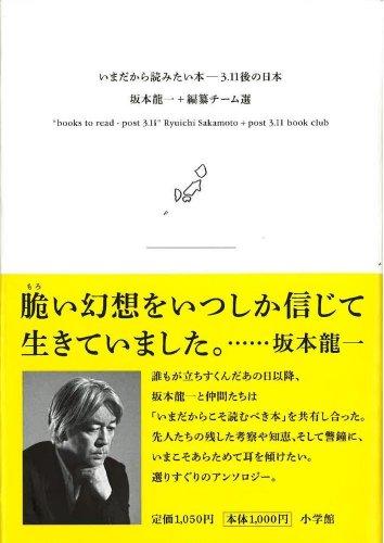 いまだから読みたい本――3.11後の日本の詳細を見る